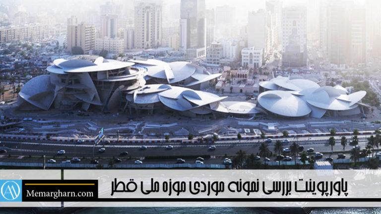 پاورپوینت بررسی نمونه موردی موزه ملی قطر