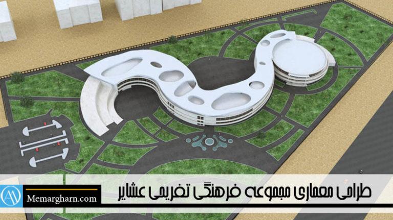 طراحی معماری مجموعه فرهنگی تفریحی عشایر