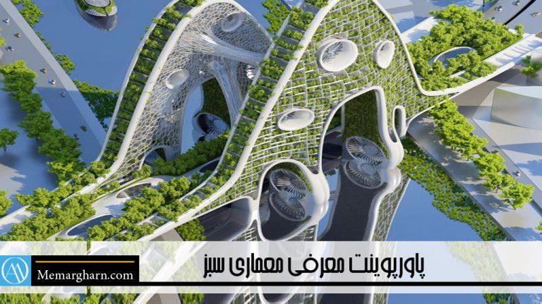 پاورپوینت معرفی معماری سبز
