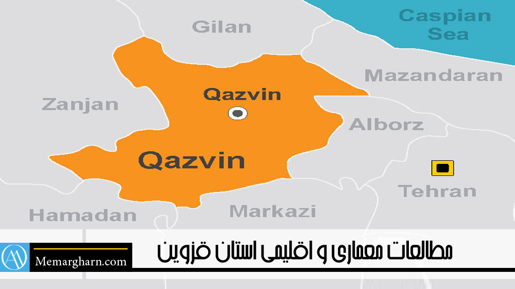 مطالعات معماری و اقلیمی استان قزوین