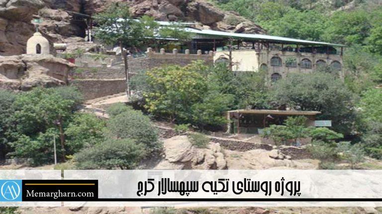 پروژه روستای تکیه سپهسالار کرج
