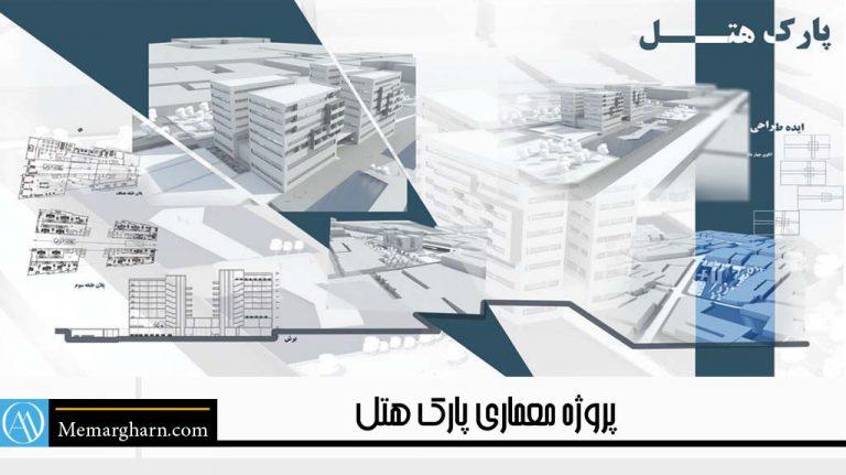پروژه معماری پارک هتل