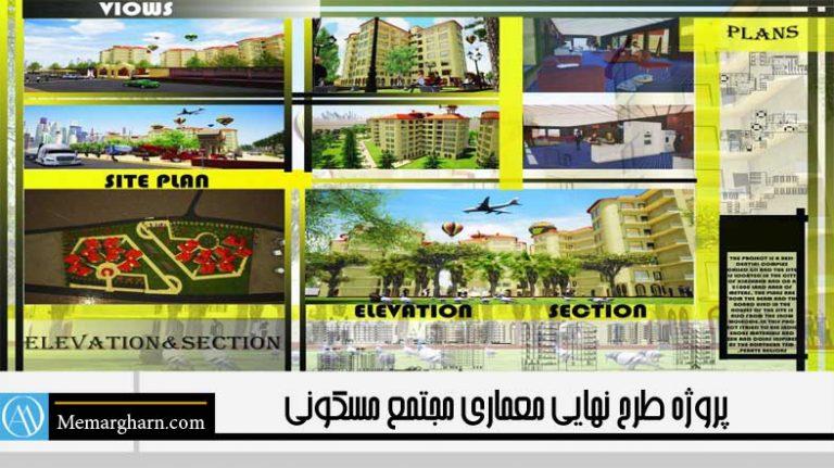 پروژه طرح نهایی معماری مجتمع مسکونی