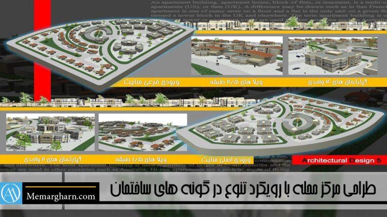 پروژه معماری طراحی مرکز محله با رویکرد تنوع در گونه های ساختمان