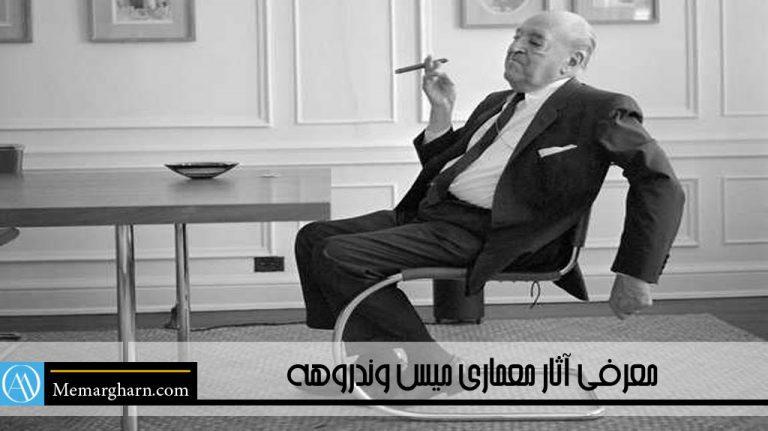 معرفی آثار معماری میس وندروهه