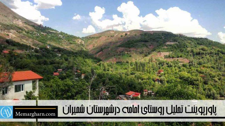 پاورپوینت تحلیل روستای امامه واقع درشهرستان شمیران استان تهران
