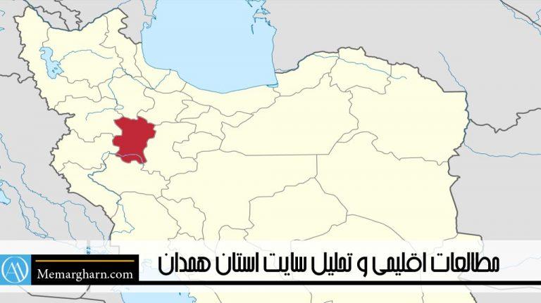 مطالعات اقلیمی و تحلیل سایت استان همدان