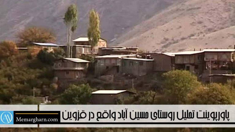 پاورپوینت تحلیل روستای حسین آباد واقع در قزوین