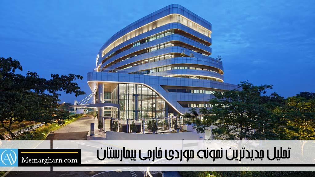 مطالعات معماری بیمارستان به همراه برنامه ریزی فیزیکی و استانداردهای فضایی و تحلیل جدیدترین نمونه موردی خارجی طراحی مراکز درمانی