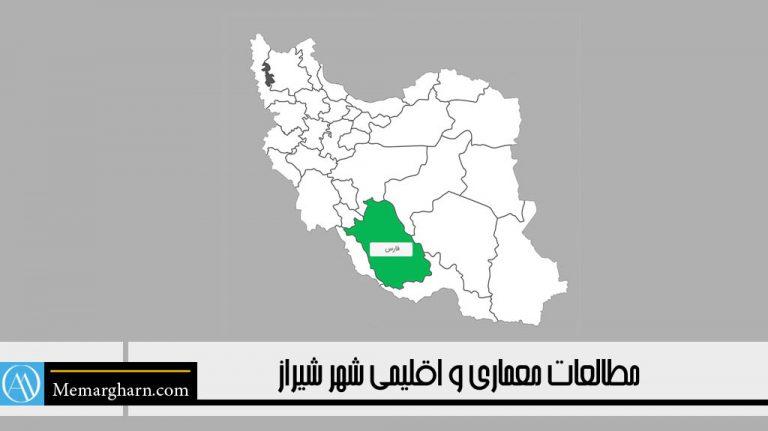 مطالعات اقلیمی و معماری شهر شیراز