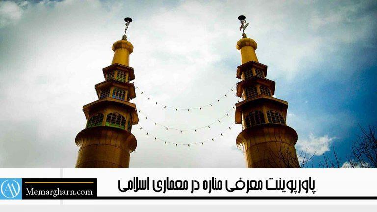 پاورپوینت معرفی مناره در معماری اسلامی
