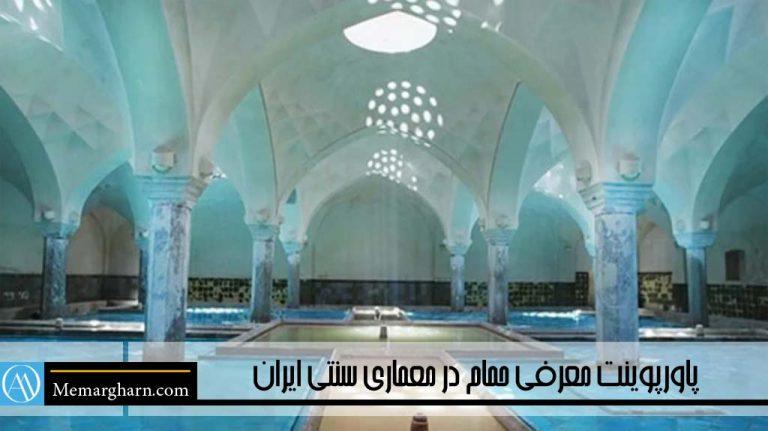 پاورپوینت معرفی حمام در معماری سنتی ایران