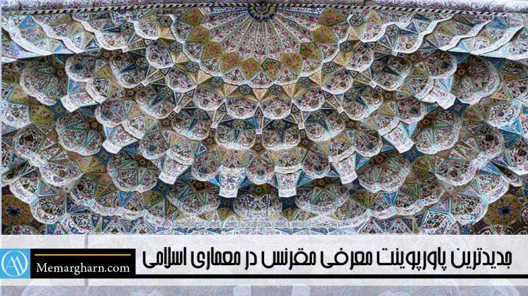 پاورپوینت معرفی مقرنس در معماری اسلامی