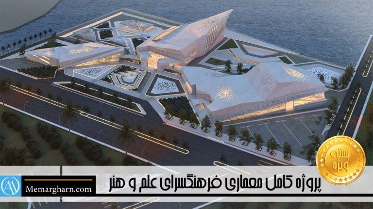 پروژه کامل معماری فرهنگسرای علم و هنر
