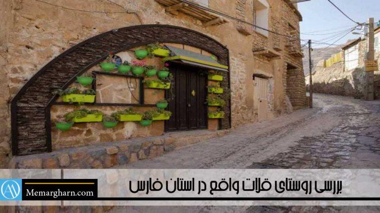 بررسی روستای قلات واقع در استان فارس