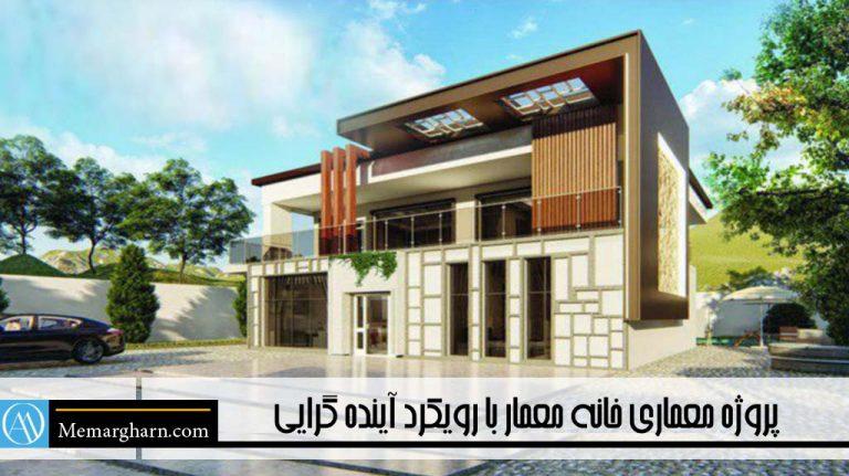 خانه معمار با رویکرد آینده گرایی