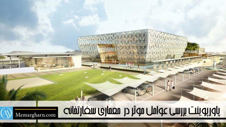 پاورپوینت عوامل اثر گذار در طراحی معماری سفارتخانه ها