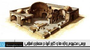بررسی مفهوم واژه ها و کاربر آنها در معماری اسلامی ایران