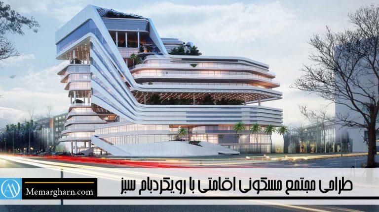 طراحی مجتمع مسکونی اقامتی با رویکرد استفاده از بام سبز در معماری