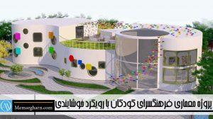 طراحی معماری فرهنگسرای کودکان با رویکرد خوشایندی
