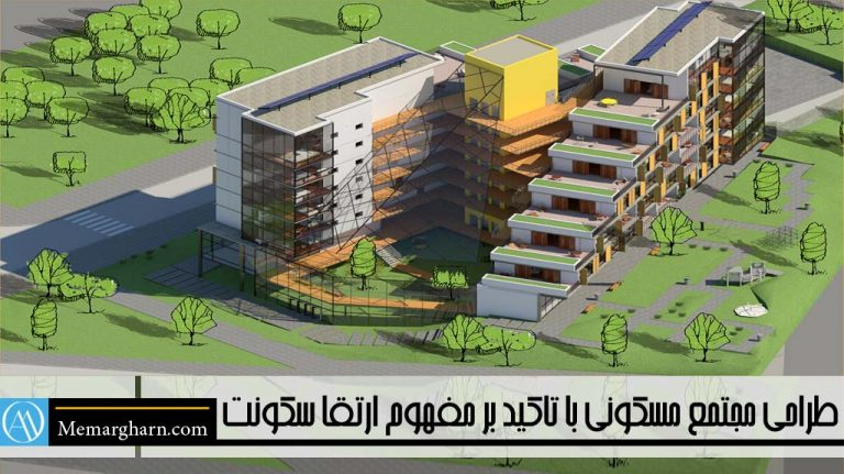 طراحی معماری مجتمع مسکونی با تاکید بر مفهوم ارتقا سکونت