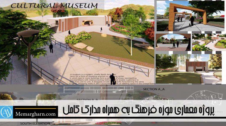 پروژه معماری موزه فرهنگ به همراه مدارک کامل