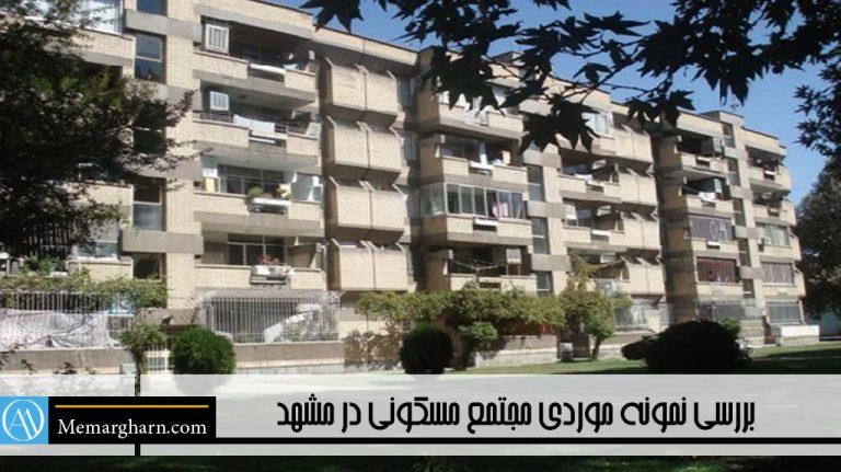 پاورپوینت نمونه موردی مجتمع مسکونی در مشهد
