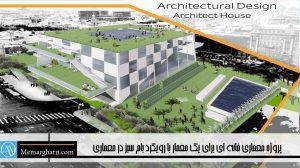 پروژه معماری خانه معمار با رویکرد بام سبز