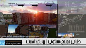 پروژه طراحی مجتمع مسکونی با رویکرد امنیت