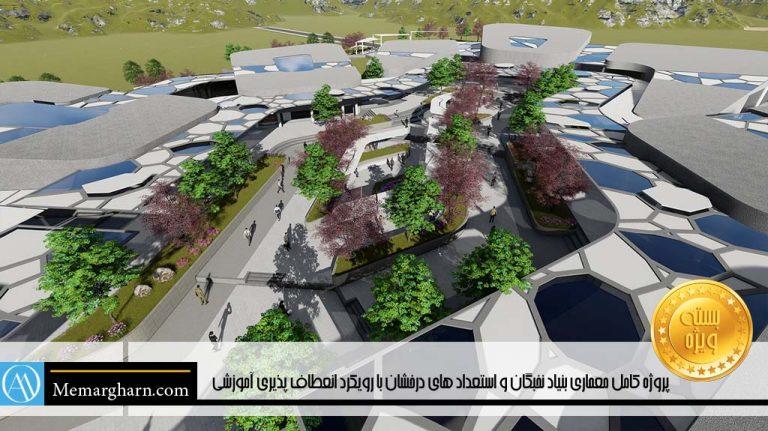 پروژه کامل معماری بنیاد نخبگان و استعداد های درخشان با رویکرد انعطاف پذیری فضایی در آموزش پایدار