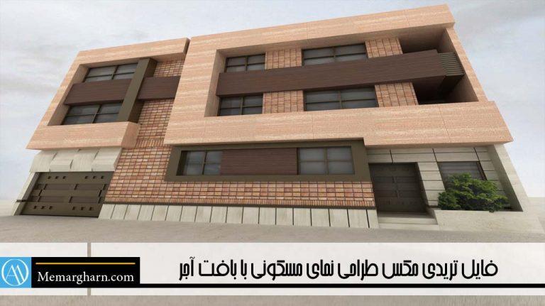 طراحی نمای مسکونی با بافت آجر