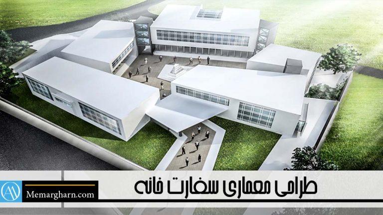 طراحی معماری سفارت خانه