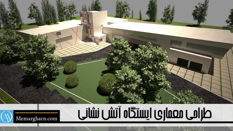 طراحی معماری ایستگاه آتش نشانی