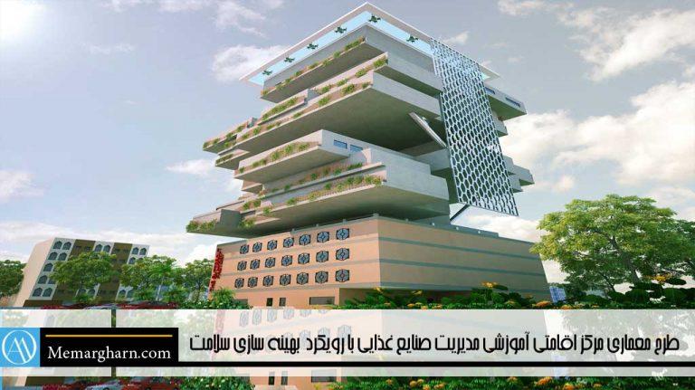 طراحی معماری داخلی هتل