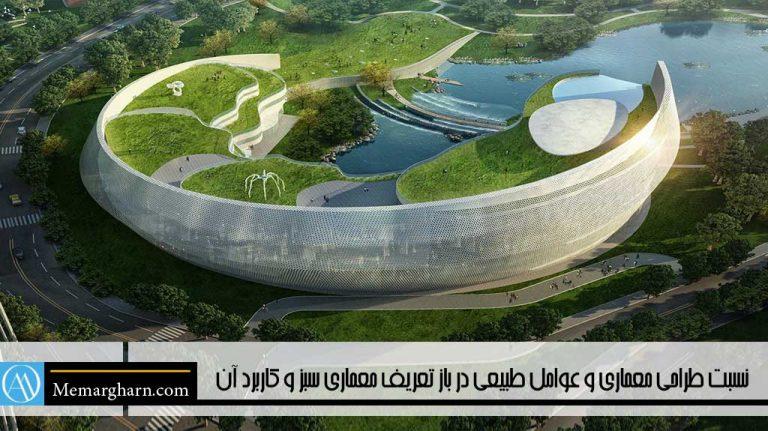 معماری سبز و کاربردهای آن