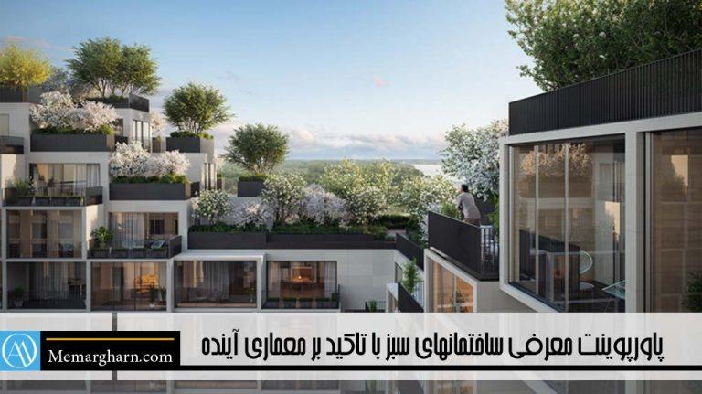 پاورپوینت معرفی ساختمانهای سبز با تاکید بر معماری آینده