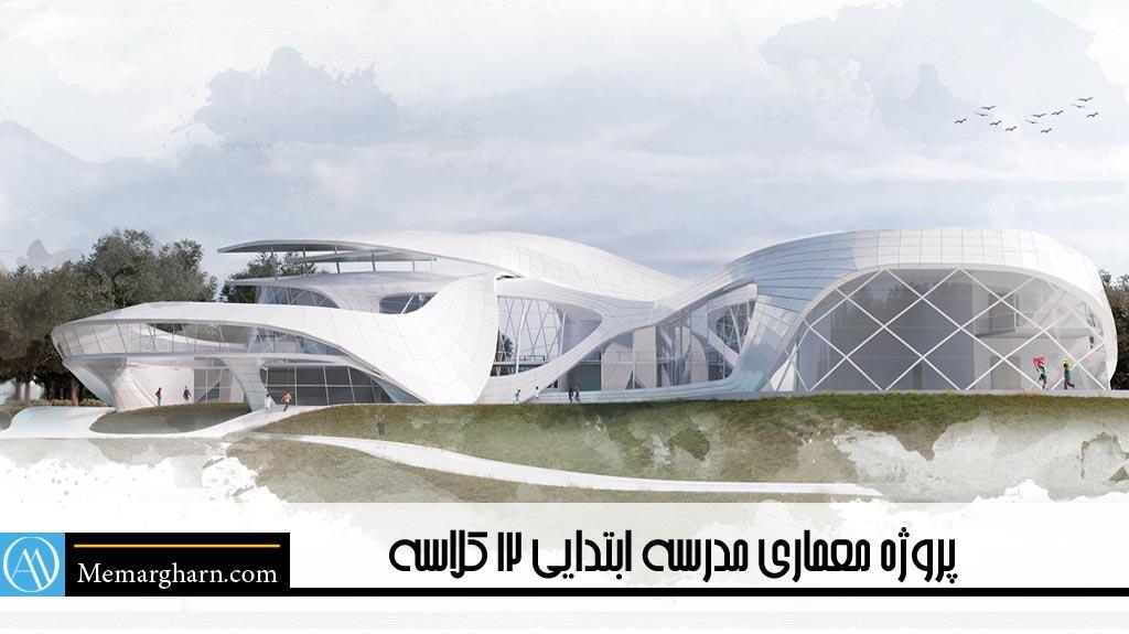 طراحی مدرسه ابتدایی مدرن در ایران