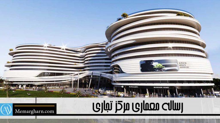 رساله معماری مرکز تجاری