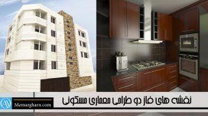 نقشه های فاز دو طراحی معماری مسکونی