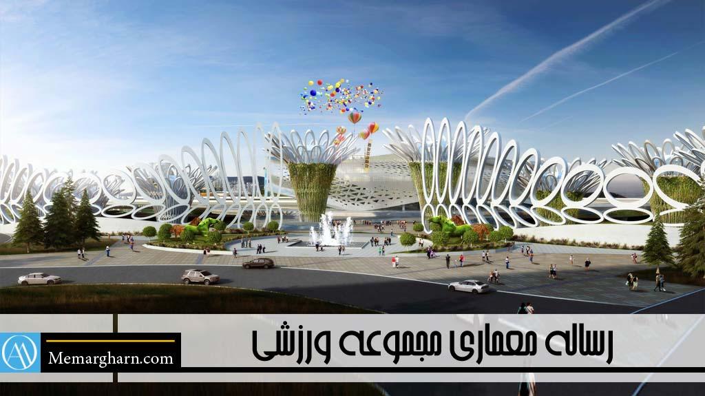 رساله معماری مجموعه ورزشی