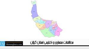 مطالعات معماری و اقلیمی استان گیلان