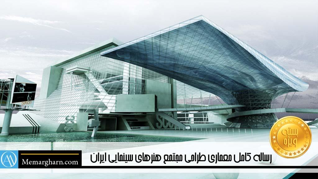 رساله کامل معماری طراحی مجتمع هنرهای سينمايی ايران