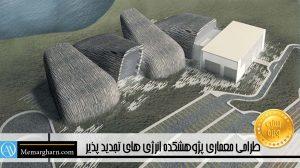 پروژه معماری پژوهشکده انرژی های تجدید پذیر