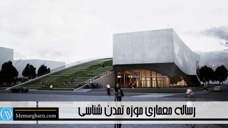 رساله معماری موزه تمدن شناسی