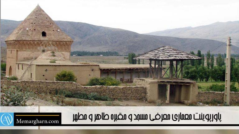 پاورپوینت معماری معرفی مسجد و مقبره طاهر و مطهر