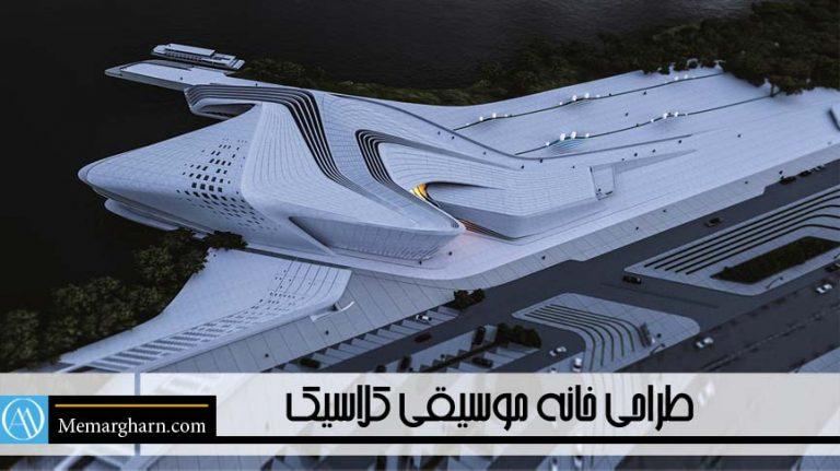 طراحی معماری خانه موسیقی