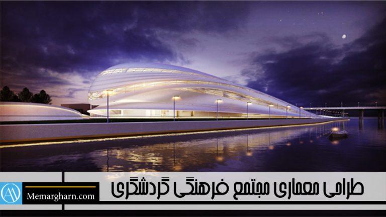طراحی معماری مجتمع فرهنگی گردشگری