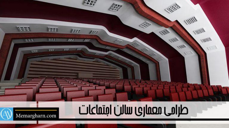 معماری آمفی تئاتر