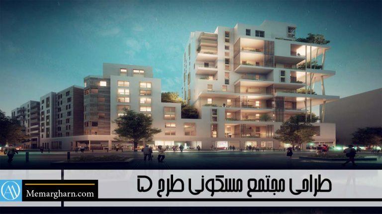 طراحی مجتمع مسکونی با رویکرد معماری پایدار