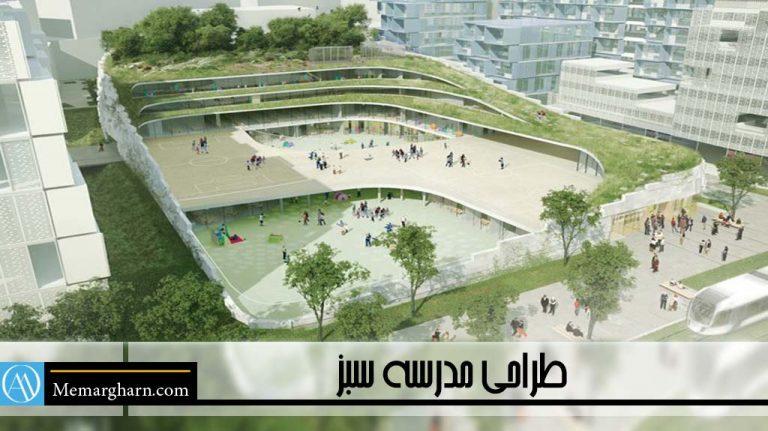 میدونستی انتخاب موضوع طراحی مدرسه سبز واسه طرح نهایی معماری یا به عنوان یه طرح پژوهشی امکان این رو بهت میده که بتونی احتمال دریافت یه بورسیه تحصیلی یا یه کار حرفه ای معماری رو تا 75 درصد افزایش بدی .ما برای اولین بار پروژه ای مطابق استاندارد معماری ایران و جهان رو در این زمینه ارائه دادیم.